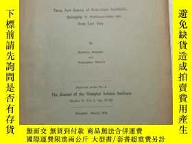 二手書博民逛書店STUDIES罕見FORM THE DEPARTMENT OF GEOLOGY OF THE SHANGHAI S