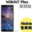 諾基亞 nokia5 nokia 3 5 6 nokia8 8.1 Nokia7 Plus Nokia3.1 6.1 Plus X6 X3 手機 保護貼 鋼膜 玻璃貼 鋼化 BOXOPEN