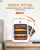 電暖氣取暖器家用迷你暖風機小型速熱節能省電暖器烤火爐 水晶鞋坊