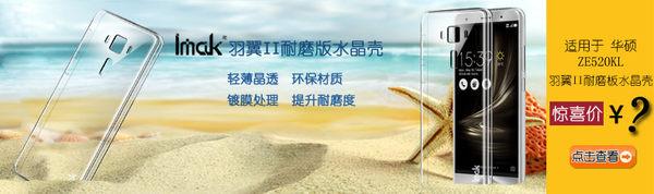 華碩 ZenFone 3|ZE520KL 艾美克羽翼二耐磨版水晶殼 imak Asus ZE520KL 5.2吋 透明保護殼 素材殼可貼鑽