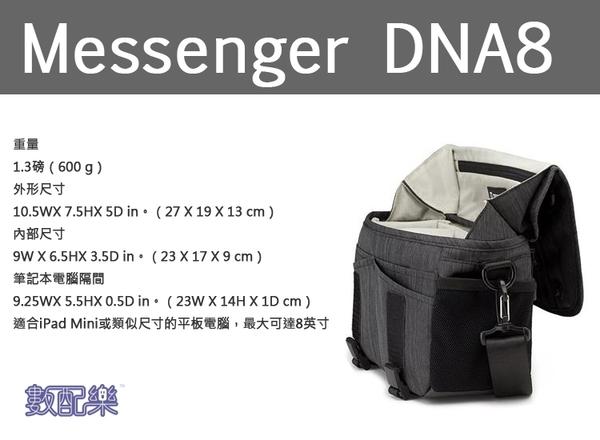 數配樂 TENBA Messenger DNA8 特使 單眼相機 肩背包 側背包 相機背包 開年公司貨 攝影背包