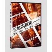 沉默的真相 DVD Boiling Pot 免運 (購潮8)