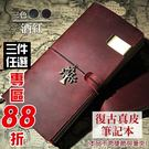 Traveler s notebook 旅人筆記本 記事本 行事曆 萬用 純手工 牛皮 酒紅色