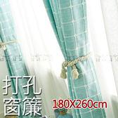 亞麻打孔窗簾 免費修改高度 臺灣加工 攤平寬180X高260cm 日暖風和【微笑城堡】
