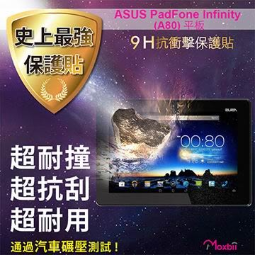 Moxbii ASUS PadFone Infinity A80 平板 太空盾 9H 抗衝擊 抗刮 疏油疏水 螢幕保護貼