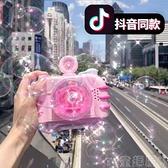網紅吹泡泡機照相機少女心抖音同款槍棒禮盒裝小豬豬兒童玩具 童趣屋  新品