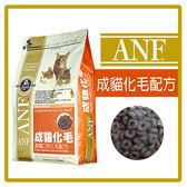 【力奇】ANF愛恩富 成貓化毛配方-1.5KG-420元 可超取(A072C00)