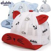 寶寶夏季網眼鴨舌帽兒童鏤空帽子小孩太陽帽男女童遮陽棒球帽涼帽【狂歡萬聖節】