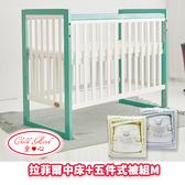 【超值組】童心 三合一嬰兒床-拉菲爾中床+五件式被組M