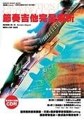 節奏吉他完全解析 附CD 581366 -小叮噹的店