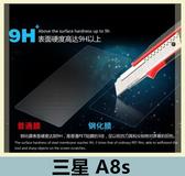 Samsung 三星 A8s 鋼化玻璃膜 螢幕保護貼 鋼化膜 9H硬度 防刮 防爆 高清 保護貼 貼膜 鋼化