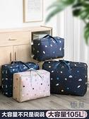被子收納袋家用棉被袋子衣物整理打包袋【極簡生活】