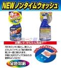 車之嚴選 cars_go 汽車用品【S-51】日本進口 Prostaff 免水洗車身去汙上蠟噴劑 400ml (全車色)