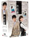 市政廳DVD雙語版 (金宣兒/車勝元/秋相微/李亨哲)