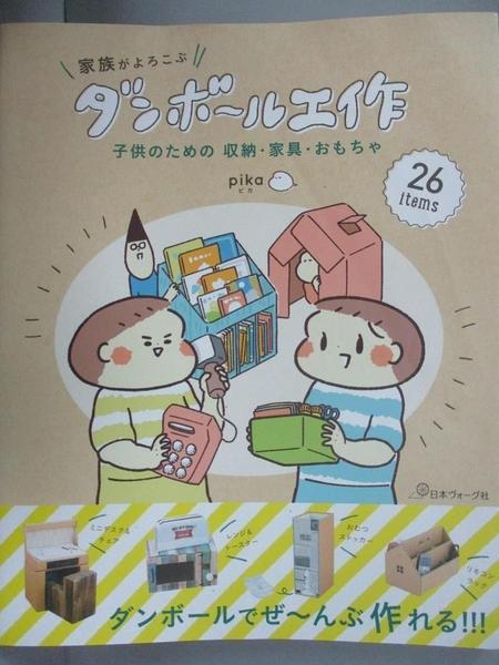 【書寶二手書T5/美工_EZJ】家庭幸福靠紙板26items(日文)_pika