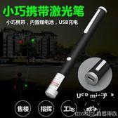 激光手電迷你紅外線教鞭綠光USB可充電鐳射燈遠射筆售樓部沙盤筆 美芭