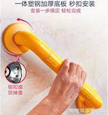 馬桶扶手-扶手不銹鋼浴室衛生間廁所無障礙人老人安全防滑馬桶欄桿拉手 糖糖日系女屋