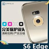 三星 Galaxy S6 Edge 類金屬鏡頭貼 圓圈螢幕保護貼 完美貼合 一枚裝 防刮耐磨 不留殘膠