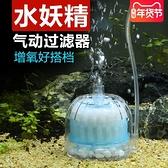 魚缸過濾器森森水妖精魚缸迷你循環魚缸家用增氧泵反氣舉小型過濾器過濾棉