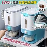 廚房用品 日系大容量一鍵彈蓋智慧出米米桶-12KG(附帶量杯) 【KHS079】收納女王