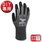 DIY專用 工作手套 WG-500&502 Wonder Grip® 多給力™