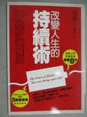【書寶二手書T2/勵志_GIH】改變人生的持續術_古川武士