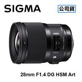 3C LiFe SIGMA 28mm F1.4 DG HSM Art 廣角鏡頭 三年保固 恆伸公司貨