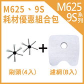 M625自動回充 耗材優惠組合包(M625刷頭4入+M625濾網8入)