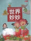【書寶二手書T5/兒童文學_IRB】世界妙妙_如果兒童劇團文; Rae圖