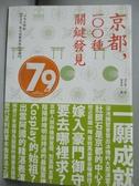 【書寶二手書T3/旅遊_IBE】京都,100種關鍵發見_清水惠,  楊家昌