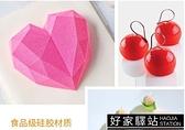 慕斯蛋糕矽膠模具法式西點心形3D立體卡通鑚石愛心方形圓形6寸8連