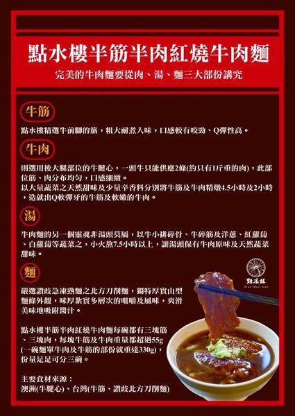 【網購率最高!】點水樓牛肉麵  評鑑5星等的牛肉麵~約8-10人份
