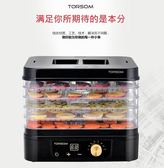 TORSOM出口德國干果機家用食品烘干機水果蔬菜肉類食物脫水風干機 igo全館免運