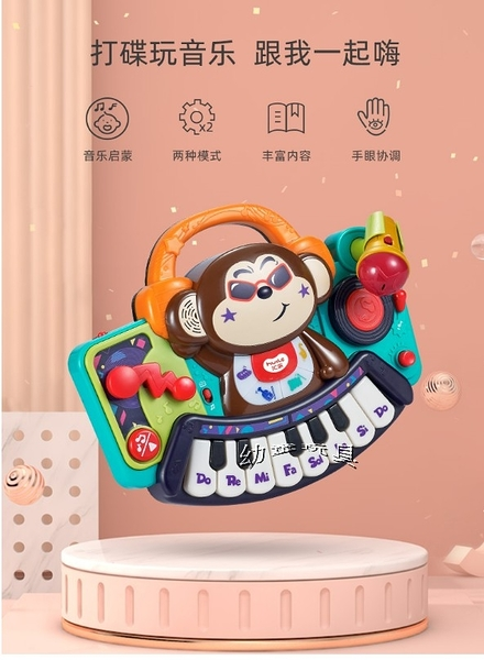 匯樂玩具 聲光音樂琴 墊子琴 鋼琴 多功能DJ猴子造型電子琴~幼之圓