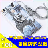 iPhone S8 紅米Note4x J2 Prime A7 2017 R11 R9s Plus 美圖 手機殼 指環支架 手機掛繩 彩繪三件套組
