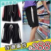 任選2件388短褲休閒刷漆裝飾日系運動寬鬆短褲【08B-G0676】