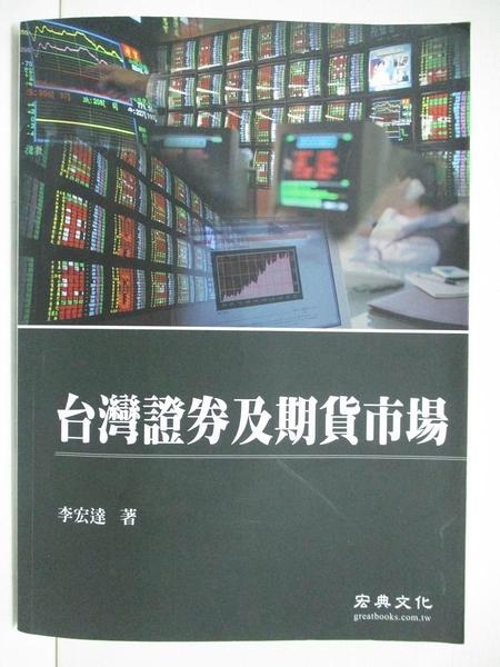 【書寶二手書T1/股票_E1D】台灣證券及期貨市場_李宏達