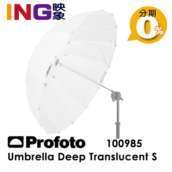 Profoto Umbrella Deep Translucent S 號 深型透射傘 100985 85cm 佑晟公司貨