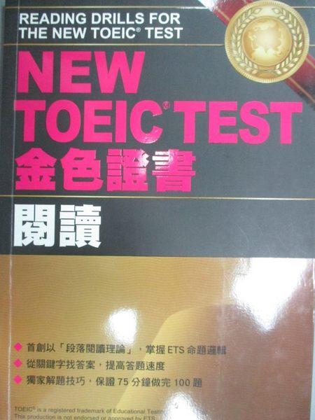 【書寶二手書T1/語言學習_NBT】NEW TOEIC TEST金色證書-閱讀_Institute of Foreign Study