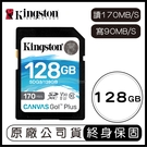 【讀寫升級】金士頓 Kingston Canvas GO Plus 128G SD 記憶卡 讀170 寫90