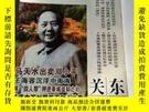 二手書博民逛書店關東作家罕見2003年總第200期Y455514