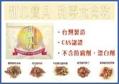 【寵愛家】台灣Honey Baby甜心寶貝 狗狗肉乾系列