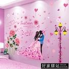 創意溫馨小清新3D立體貼紙牆貼畫臥室房間牆面裝飾牆壁紙牆紙自黏