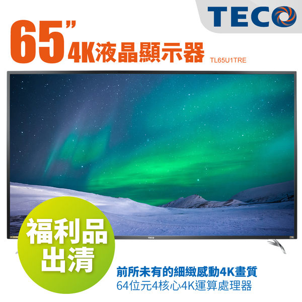 福利品 TECO 東元 65吋4K UHD低藍光四核心安卓連網平面 液晶電視 顯示器+視訊卡 TL65U1TRE