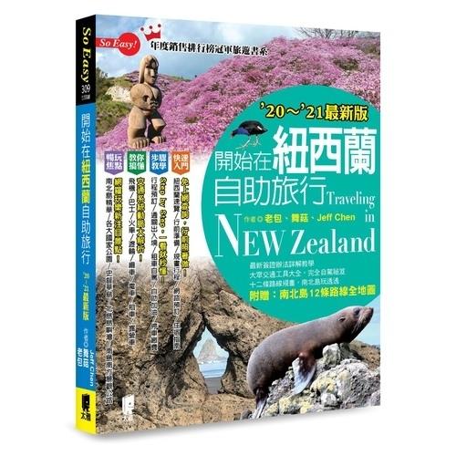 開始在紐西蘭自助旅行(20~21最新版)