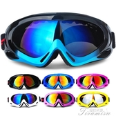 滑雪鏡-滑雪鏡護目鏡成人眼鏡男女款單層旅行兒童防風沙登山戶外騎行裝備 提拉米蘇