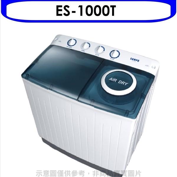 聲寶【ES-1000T】10公斤雙槽洗衣機
