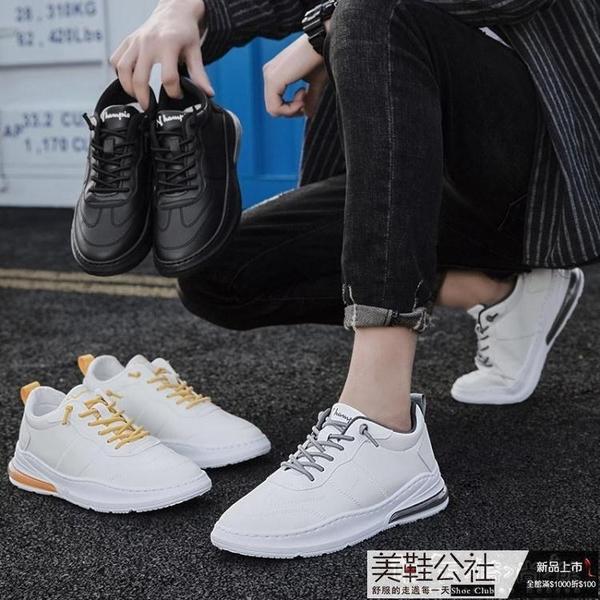 低幫學生板鞋男夏季新款休閒防臭百搭夏白色鞋透氣運動小白鞋【美鞋公社】