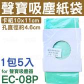 (3組330) SAMPO 聲寶 吸塵器集塵袋 EC-08P 【 聲寶牌吸塵器全適用】一組五入 吸塵器紙袋