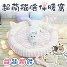 【M號】超萌貓臉保暖窩 寵物保暖窩 貓保暖窩 冬季窩 舒適保暖窩 貓窩 貓墊 寵物窩 寵物墊